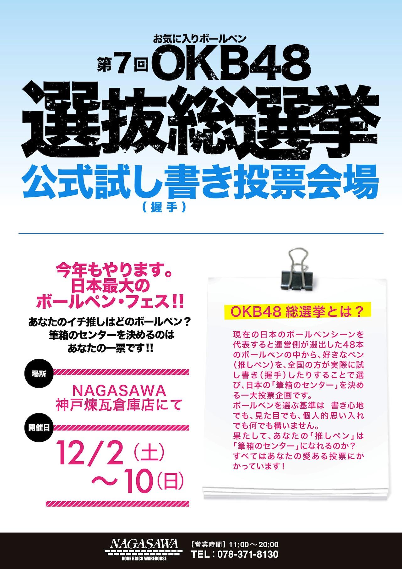 第7回 OKB(お気に入りボールペン)48 選抜総選挙開催! @ NAGASAWA神戸煉瓦倉庫店
