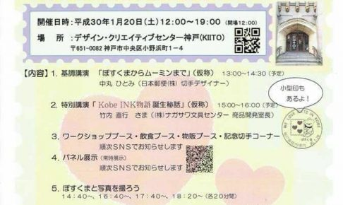 「We Love Kitte in KOBE」開催