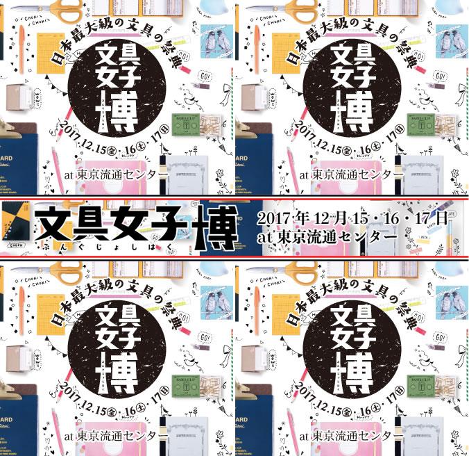 東京で開催のイベント『文具女子博』に出店いたします!かわいい女子文具を多数ご用意!!