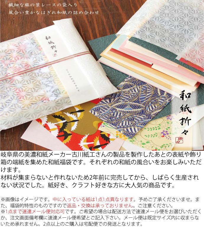 古川紙工 はぎれ和紙詰め合わせ 和紙折々