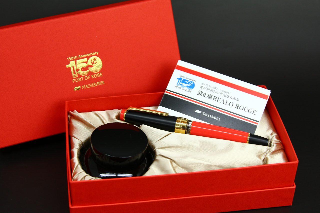 NAGASAWA オリジナル万年筆 波止場REALO ROUGE 神戸開港150年記念万年筆