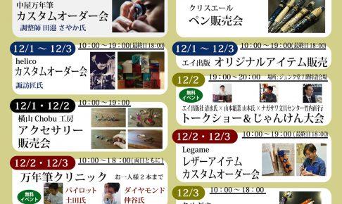 小日向京のひねもす文房具|第百十七回「万年筆サミット2017 at NAGASAWA梅田茶屋町店」