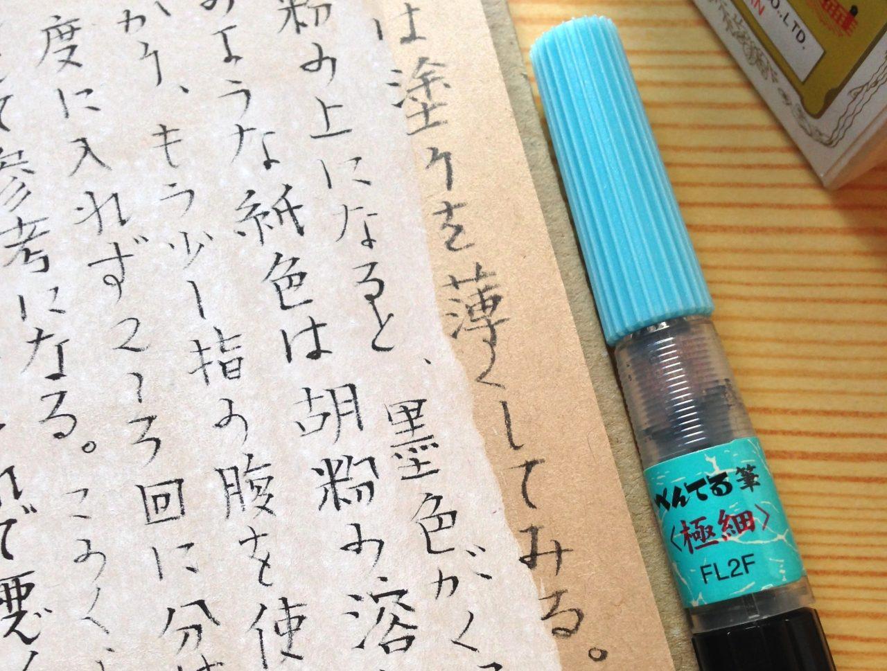 第百二十二回「胡粉塗りに筆ペン書き」