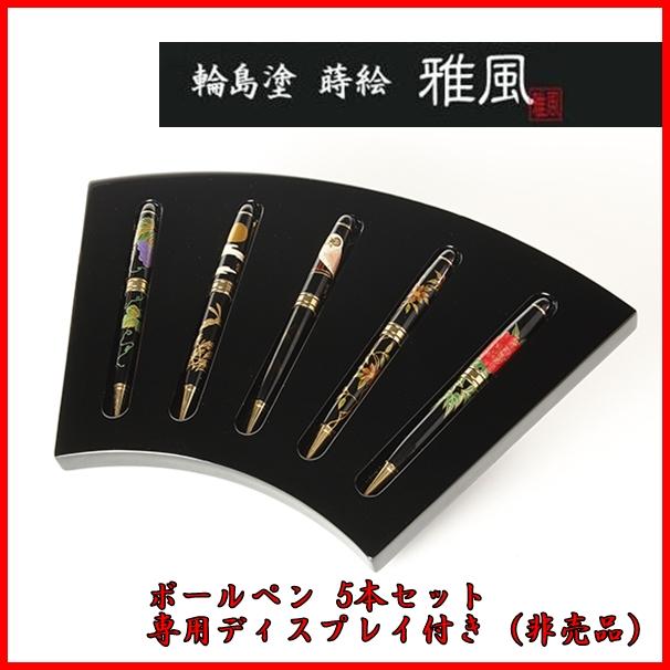 【限定価格】セキセイ 輪島塗 蒔絵 『雅風』 ボールペン 5本セット 専用ディスプレイ付き AX-88066