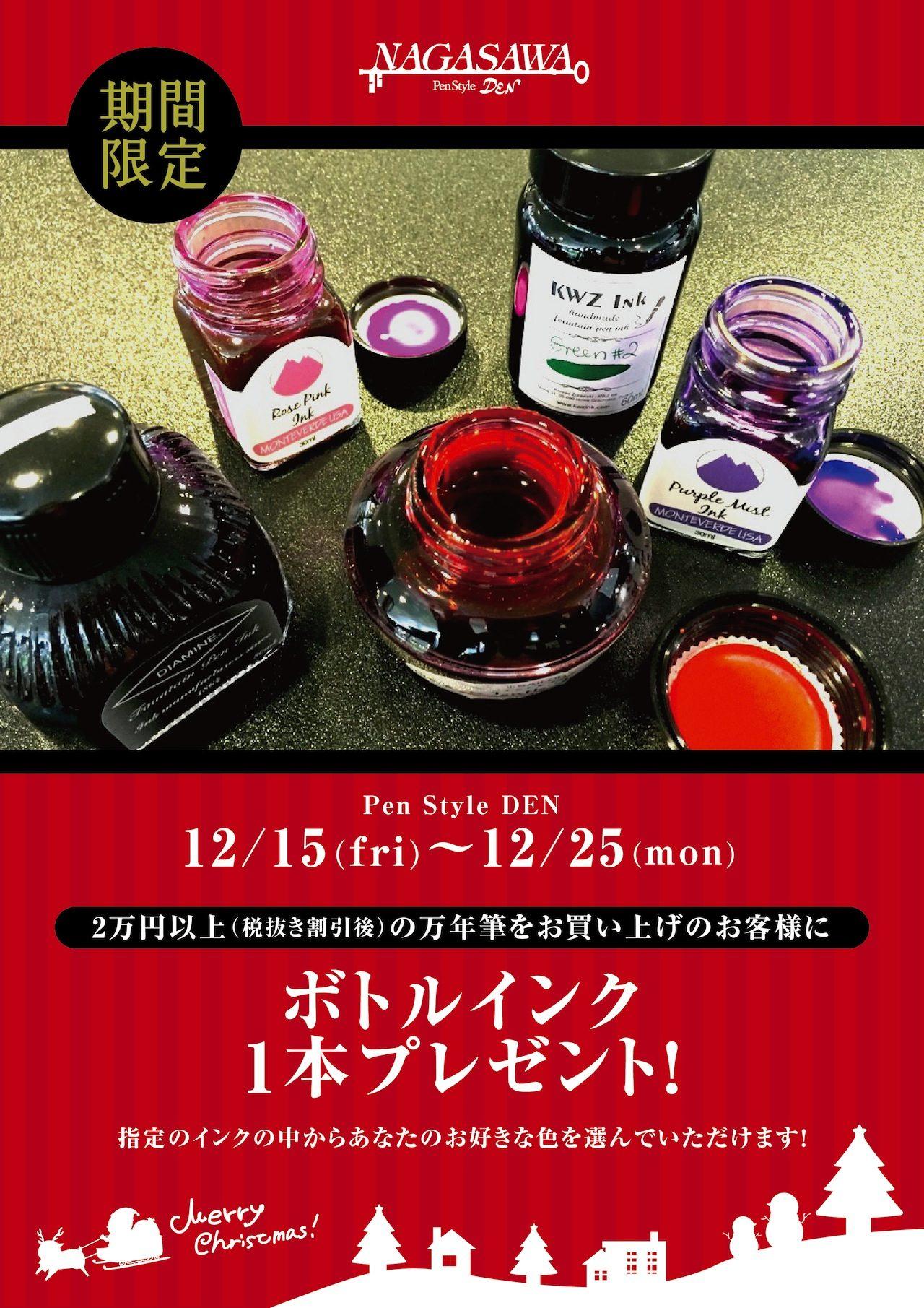 NAGASAWA PenSTYLE DEN 限定企画|期間限定でボトルインクをプレゼント!