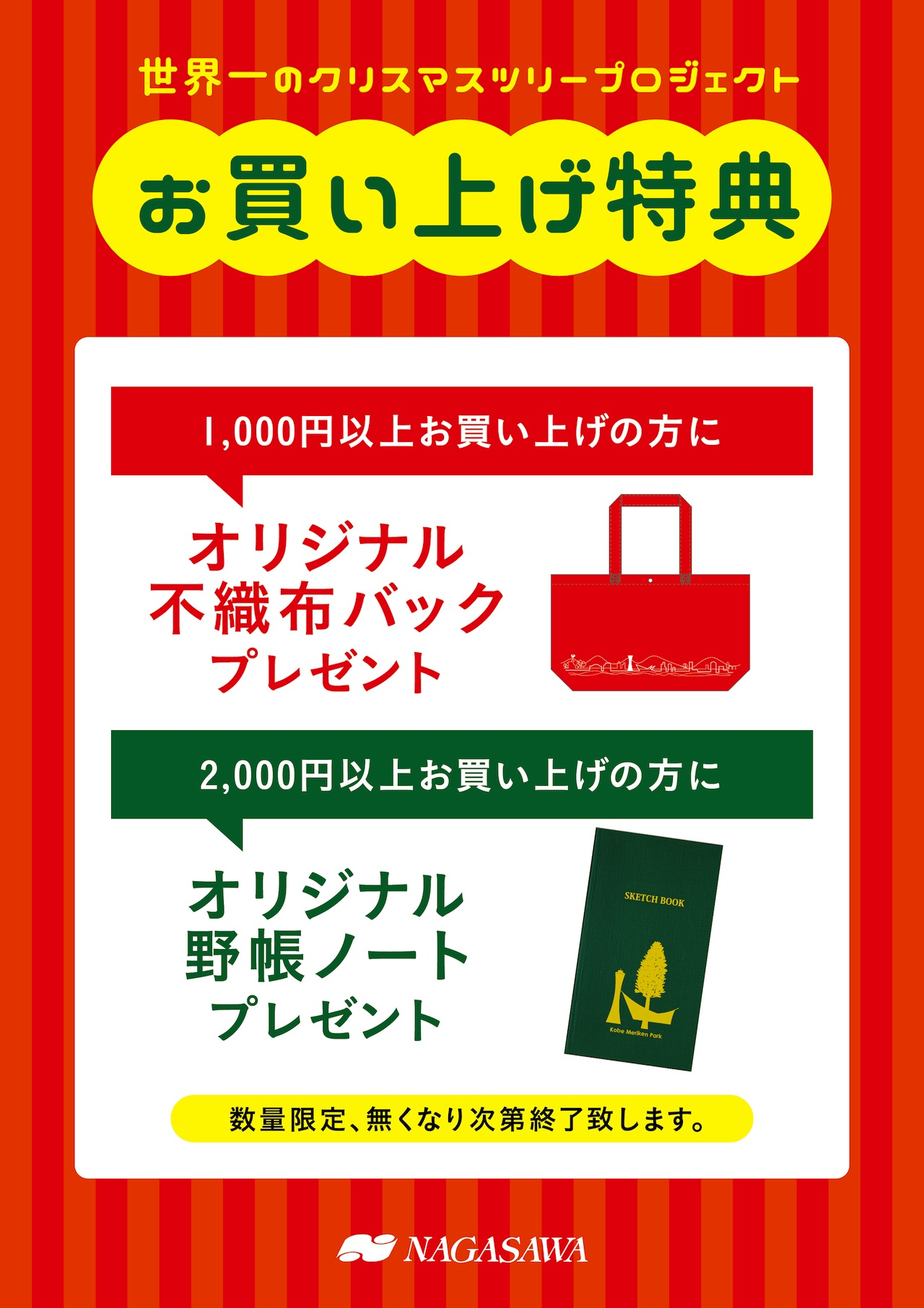 神戸メリケンパークで開催中の『クリスマスマーケット』にぜひお越しください!