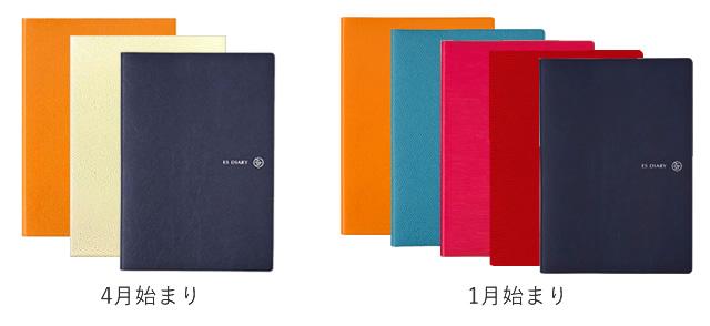枻出版社『ESダイアリー』~文房具雑誌の出版社が作るこだわり手帳~