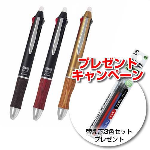 PILOT パイロット FRIXION フリクションボール3 ウッド フリクションインクボールペン 3色ボールペン