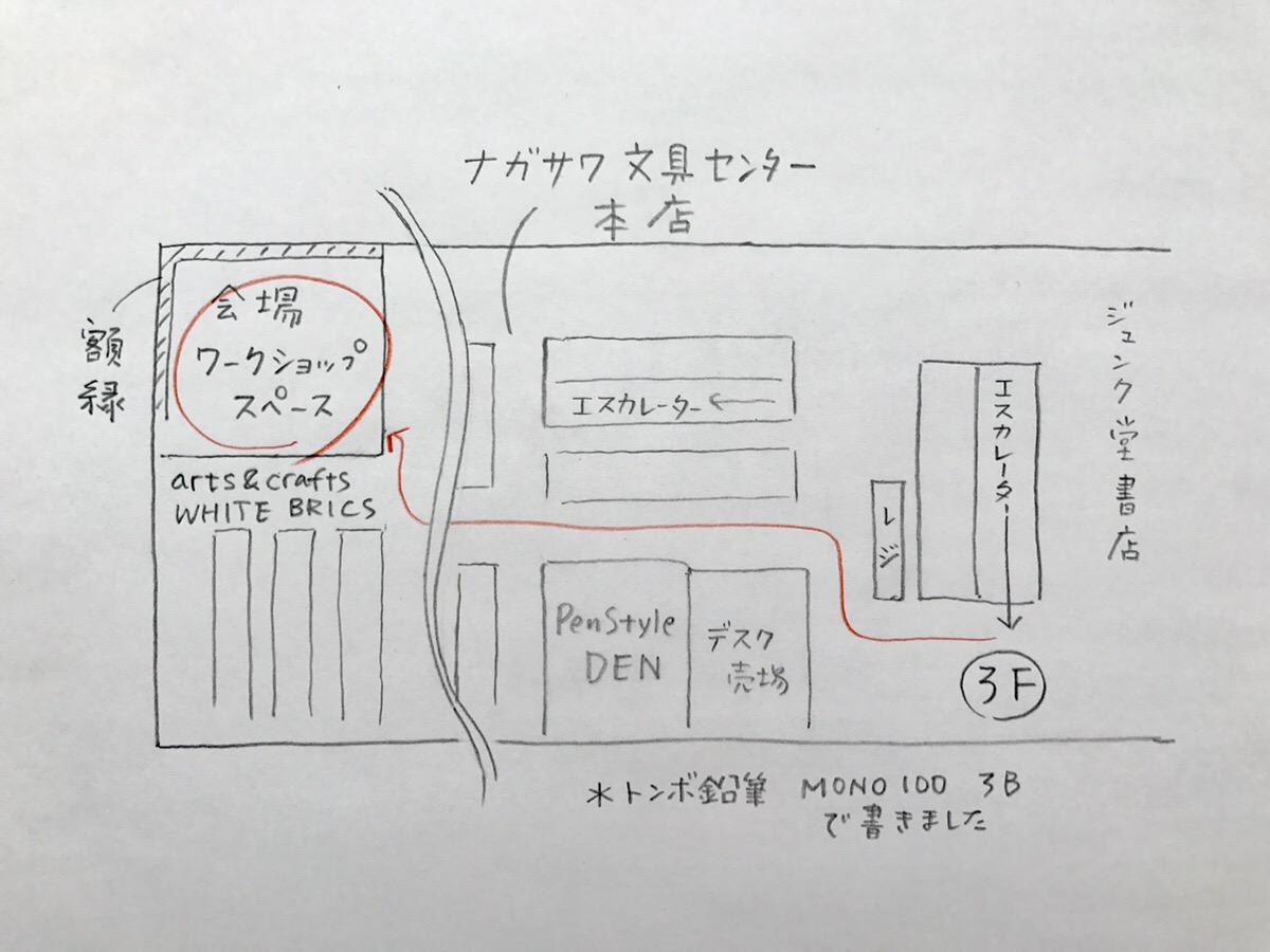 小日向京のひねもす文房具|第百二十三回「鉛筆書き初め 小日向 京と鉛筆 二〇一八 at ナガサワ文具センター本店」