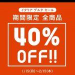 小日向京のひねもす文房具|第百二十五回「デルタ 40%OFFセール at NAGASAWA PenStyle DEN&梅田茶屋町店」