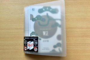 小日向京のひねもす文房具|第百二十六回「コクヨ ノビータ ポストカードホルダー」