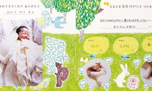 Mark's/マークス わが子へ贈るフォトブック Message photo book