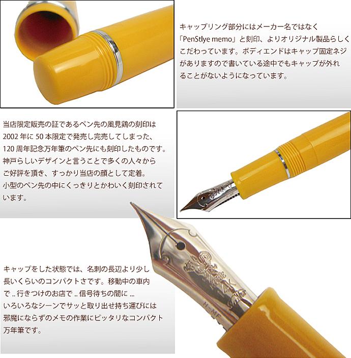 NAGASAWA オリジナル万年筆 PenStyle Memo ペンスタイル メモ