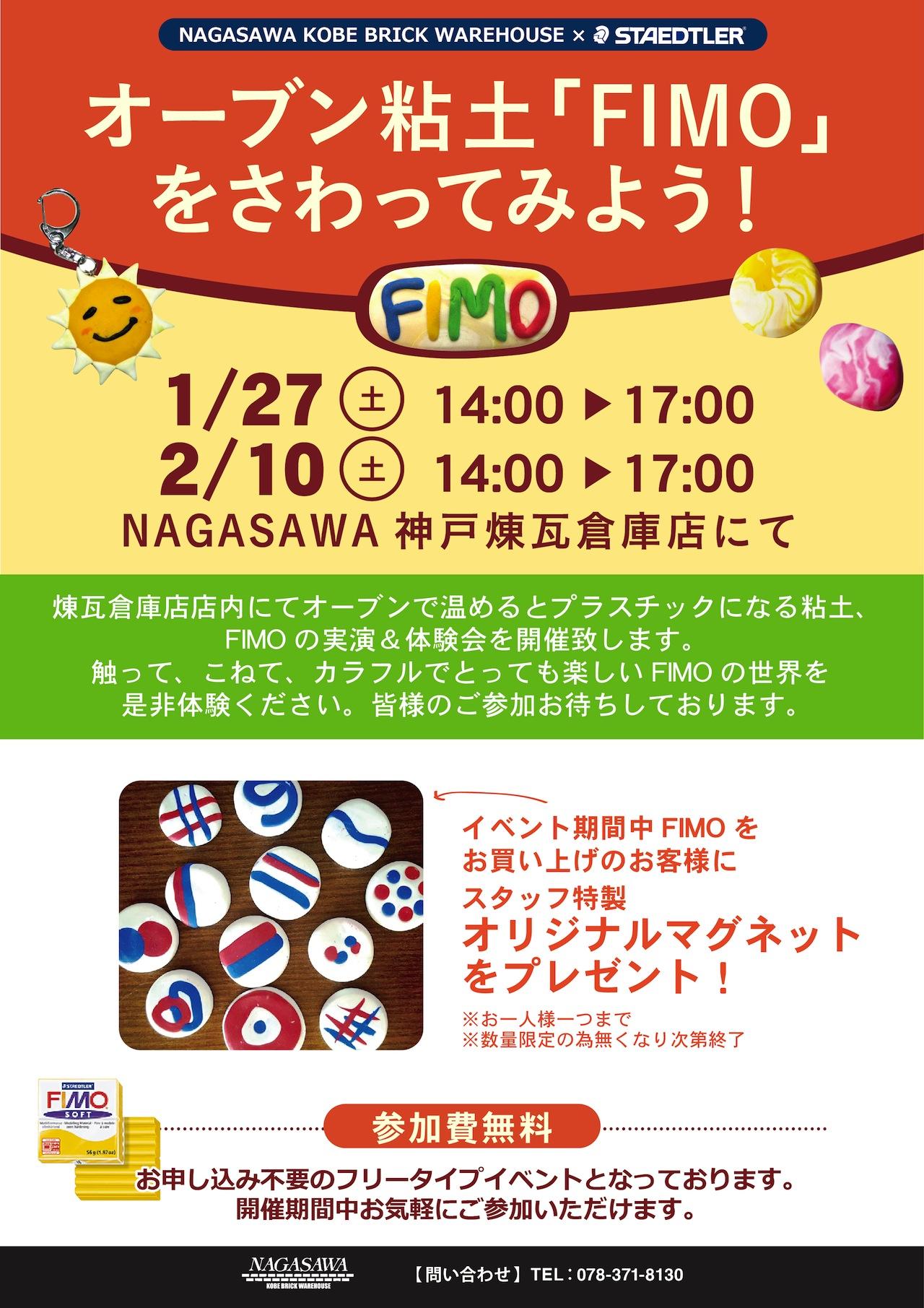 オーブン粘土「FIMO」をさわってみよう! | NAGASAWA神戸煉瓦倉庫店