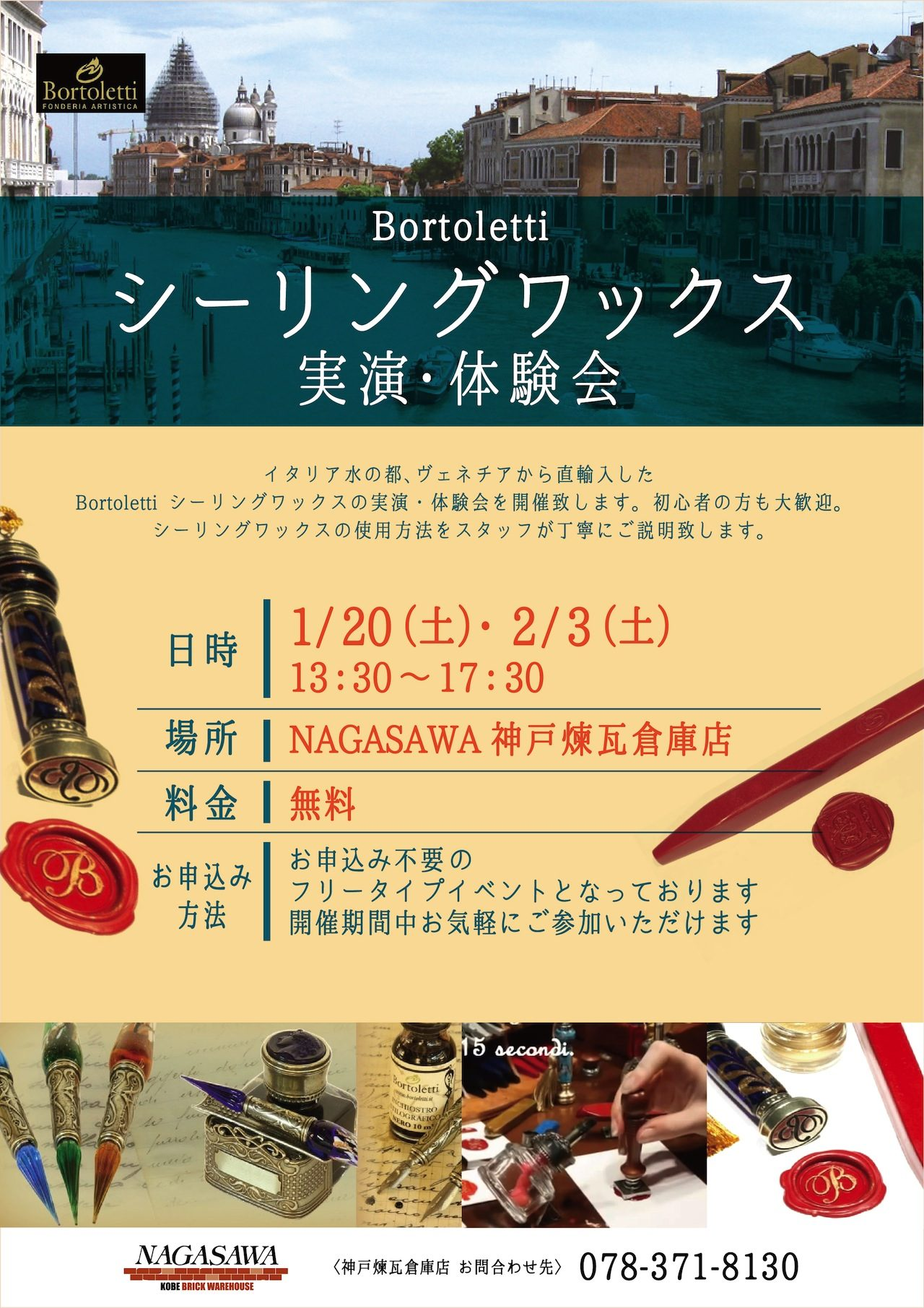 シーリングワックス実演・体験会 | NAGASAWA神戸煉瓦倉庫店
