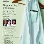 小日向京のひねもす文房具|第百三十回「オリジナルシステム手帳・My Pocket(マイポケ)発売記念! NAGASAWA M5会」