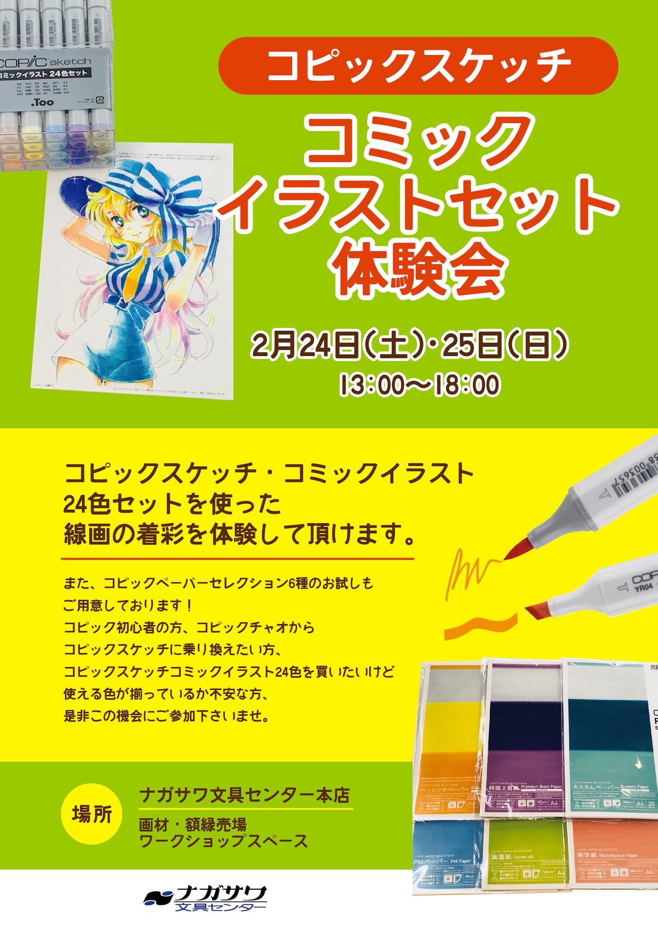 【体験会】 コミックイラストセット体験会 | ナガサワ文具センター 本店
