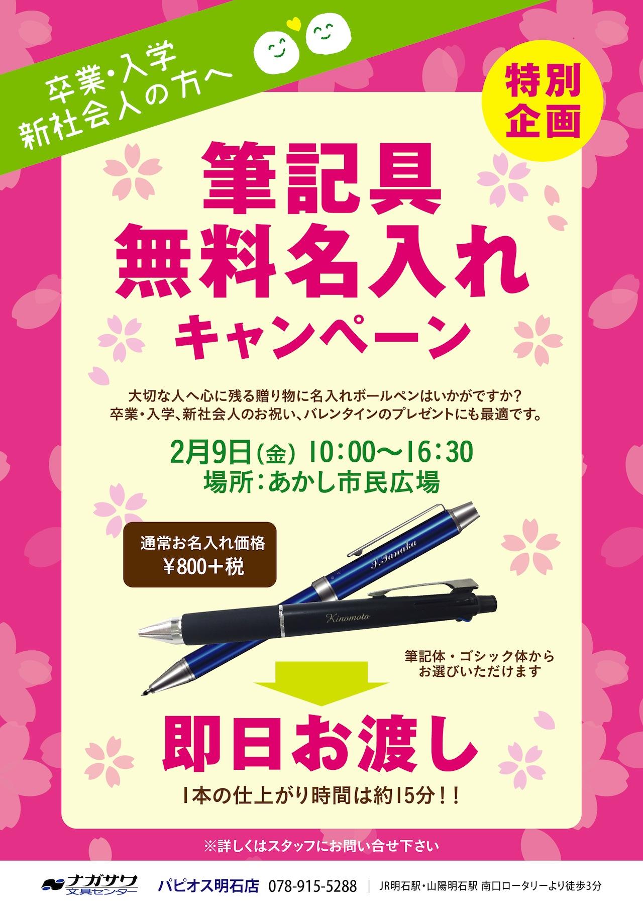 【緊急特別企画】筆記具無料名入れキャンペーン|パピオス明石店
