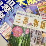 神戸の魅力に触れる、発見する旅