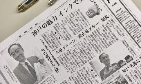 神戸の魅力 インクで発信