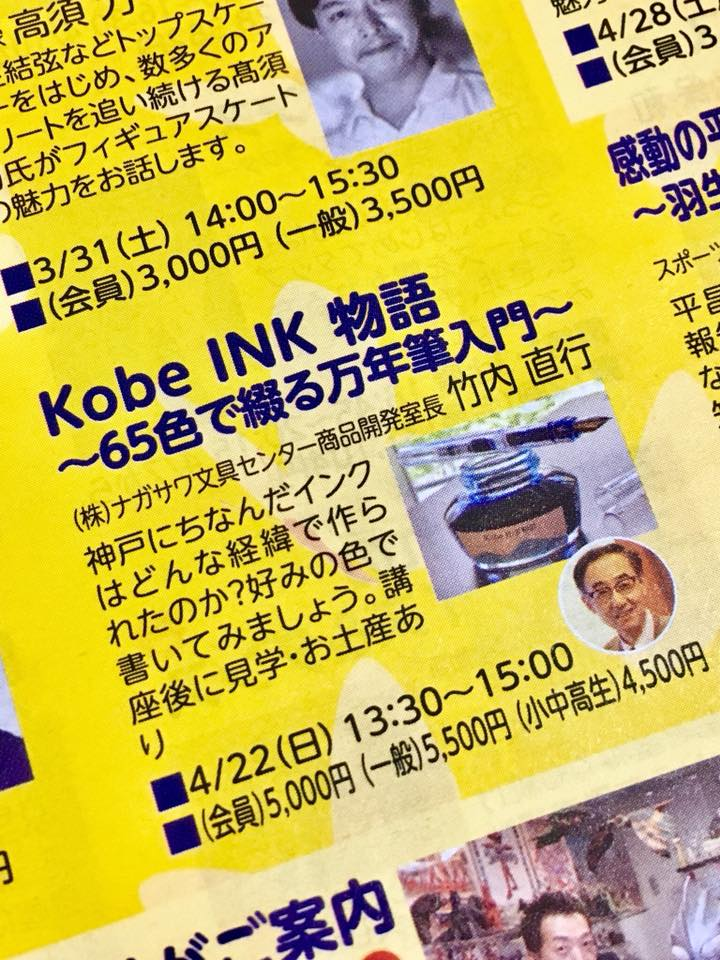 NHK文化センター 神戸教室 春の講座