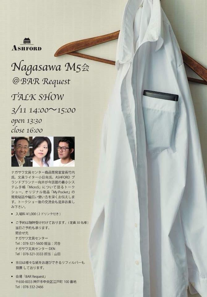 NAGASAWA M5会 開催