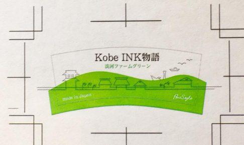 Kobe INK物語 新色67集 準備中