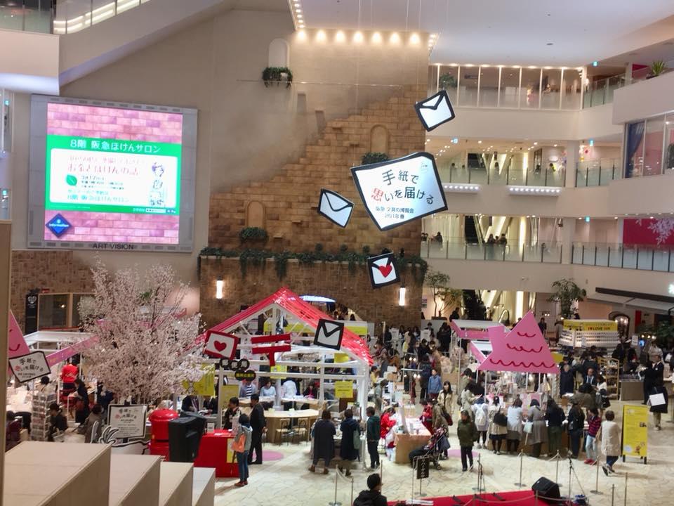 文具の博覧会 2018春 開催中
