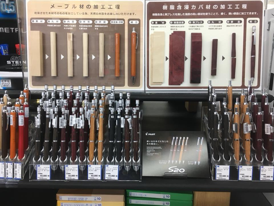 2018 MECHANICAL PENCIL COLLECTION