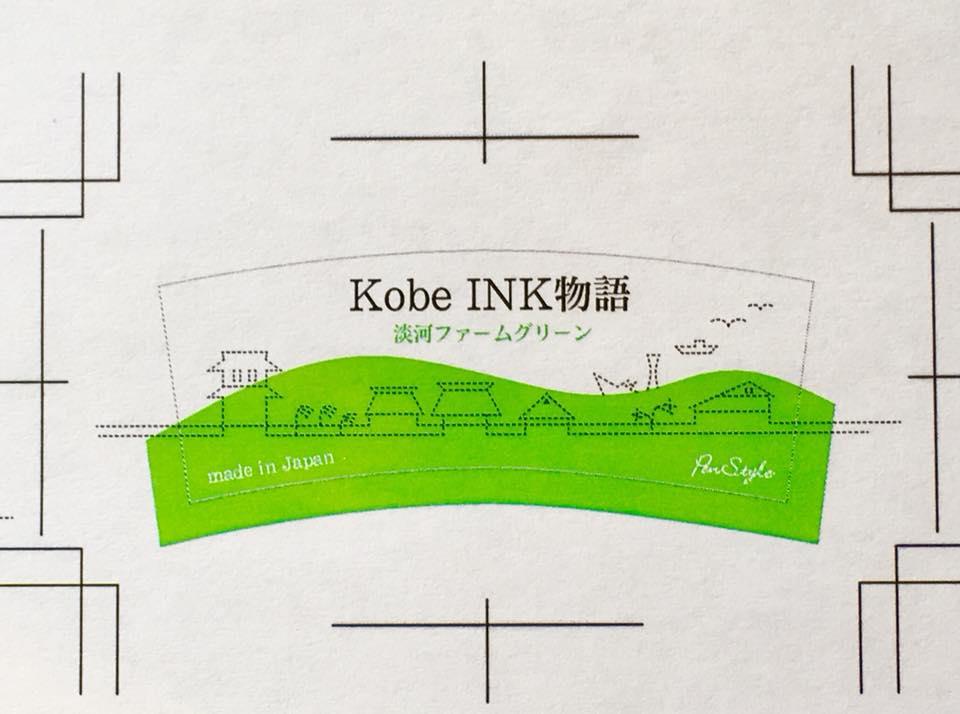 Kobe INK物語 新色2色登場