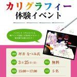 パラレルペンとKobe INK物語でカリグラフィー体験!文字や桜を描こう!