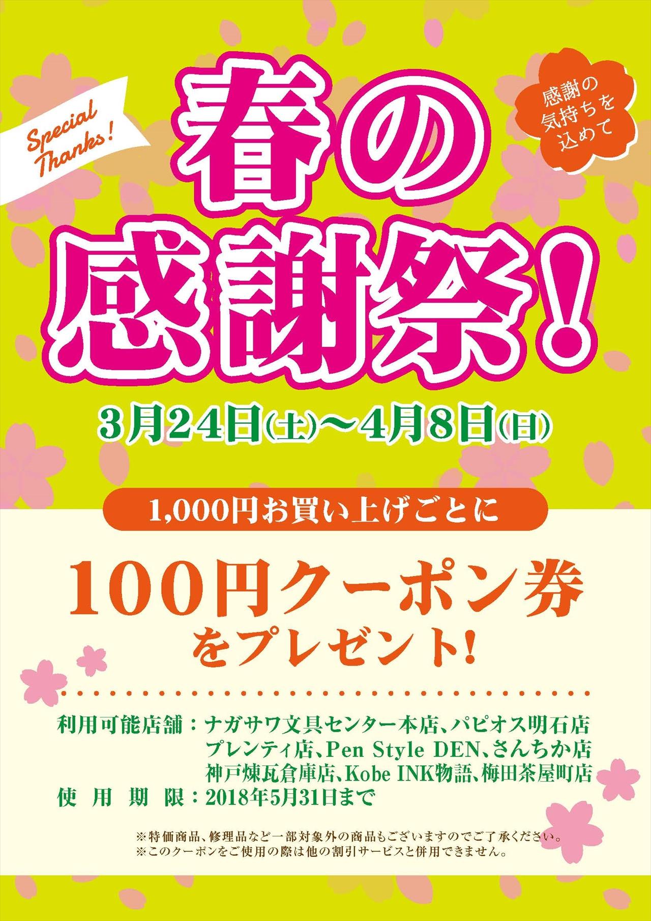 1000円お買い上げごとに100円クーポンプレゼント!