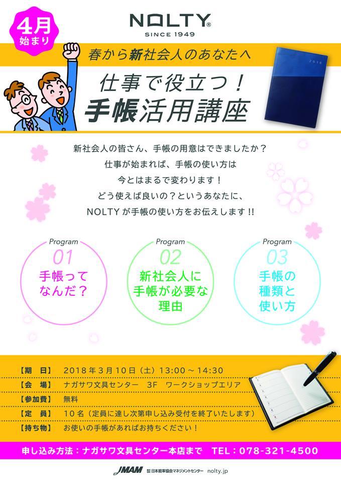 手帳の使い方や必要性、種類など学べる、仕事で役立つ手帳活用講座 by NOLTYを開催!