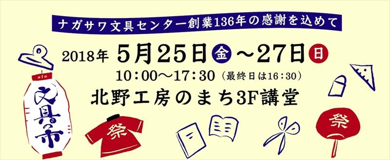 イベント盛りだくさんの『文具の市』を北野工房のまちで開催!