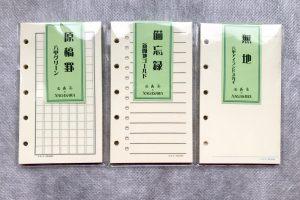 小日向京のひねもす文房具|第百三十四回「満寿屋×NAGASAWA システム手帳リフィル マイクロ5サイズ 原稿罫・備忘録・無地」