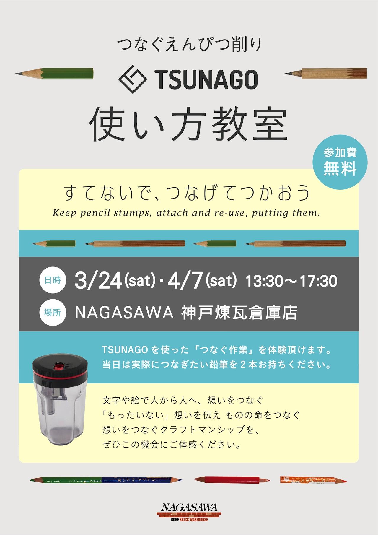 短くなったえんぴつをつなげて使える、人気の鉛筆削り『TSUNAGO』を体験できるイベントを開催!