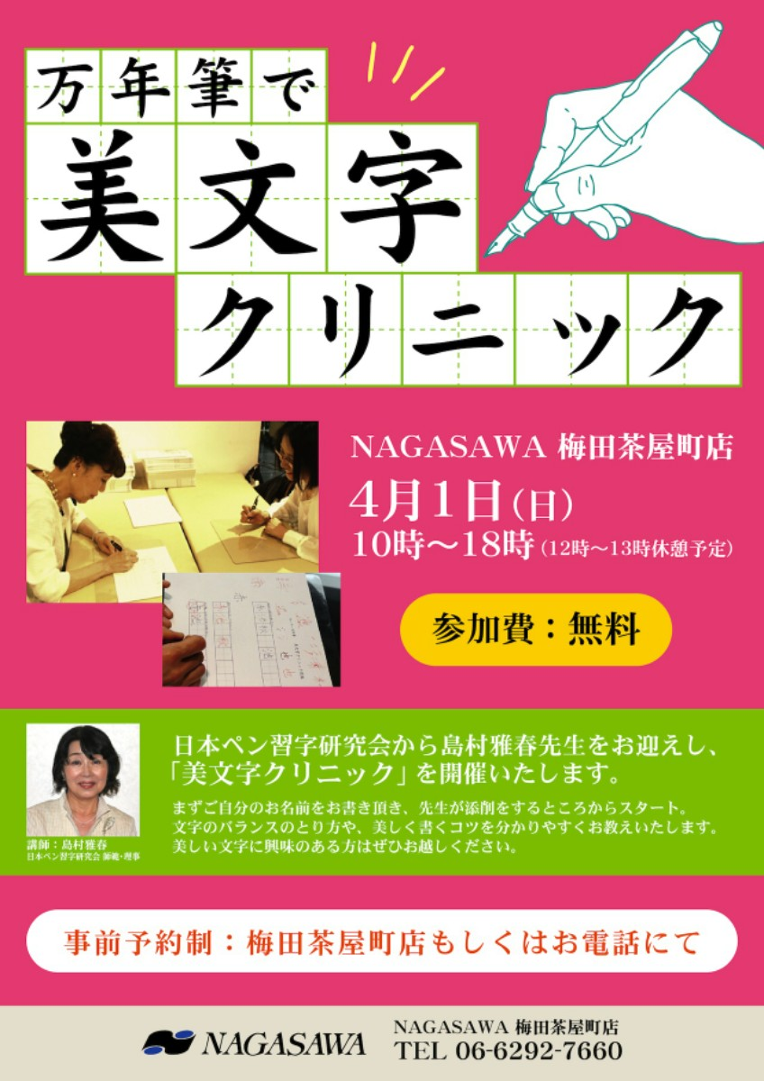 万年筆を使って美しい文字を書けるようになったら素敵ですね! NAGASAWA梅田茶屋町店