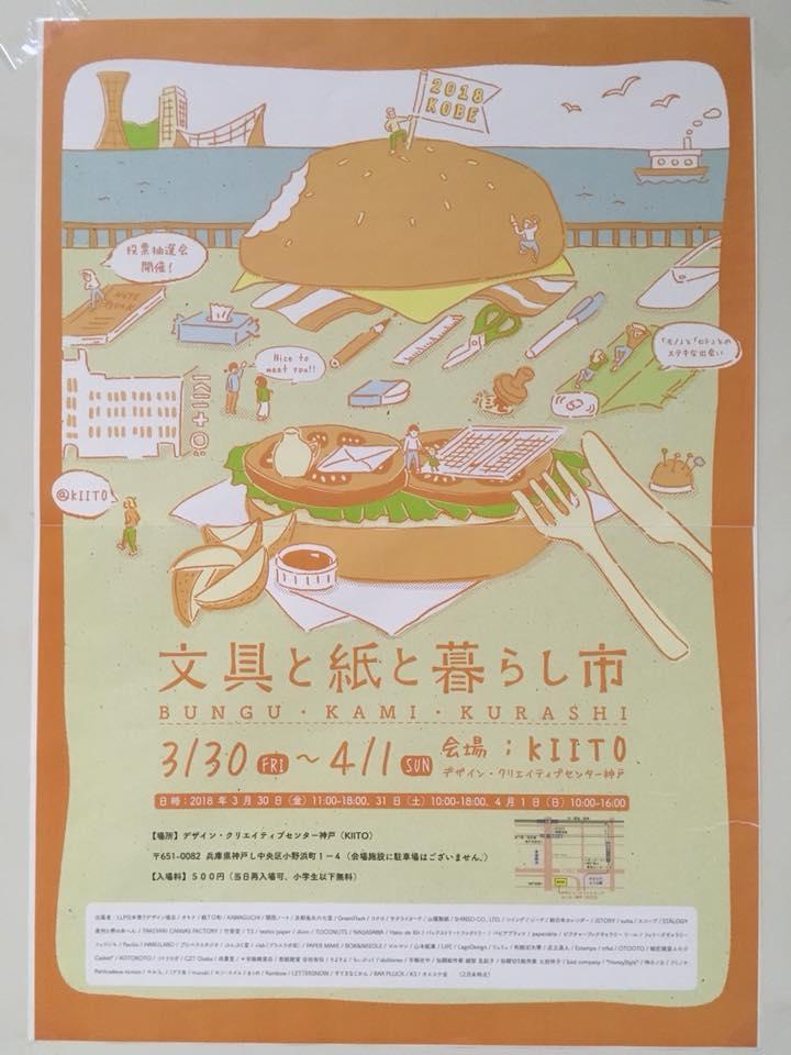 神戸 文具と紙と暮らし市 開催