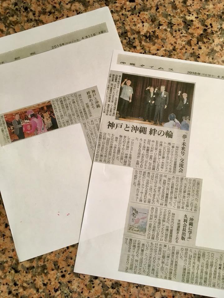 沖縄に学ぶ