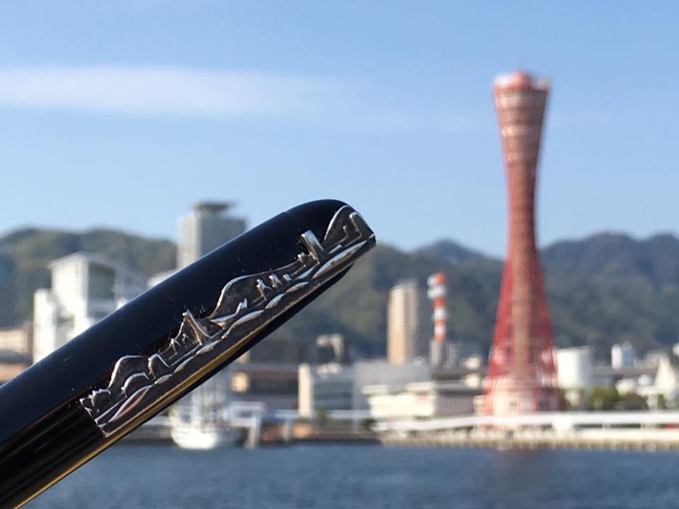 神戸風景 記念万年筆