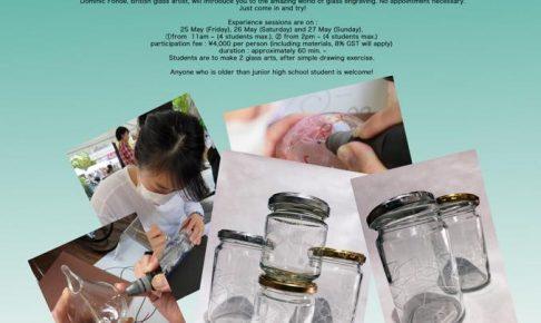 【文具の市 ワークショップ7】ガラスグレービング(彫刻)体験