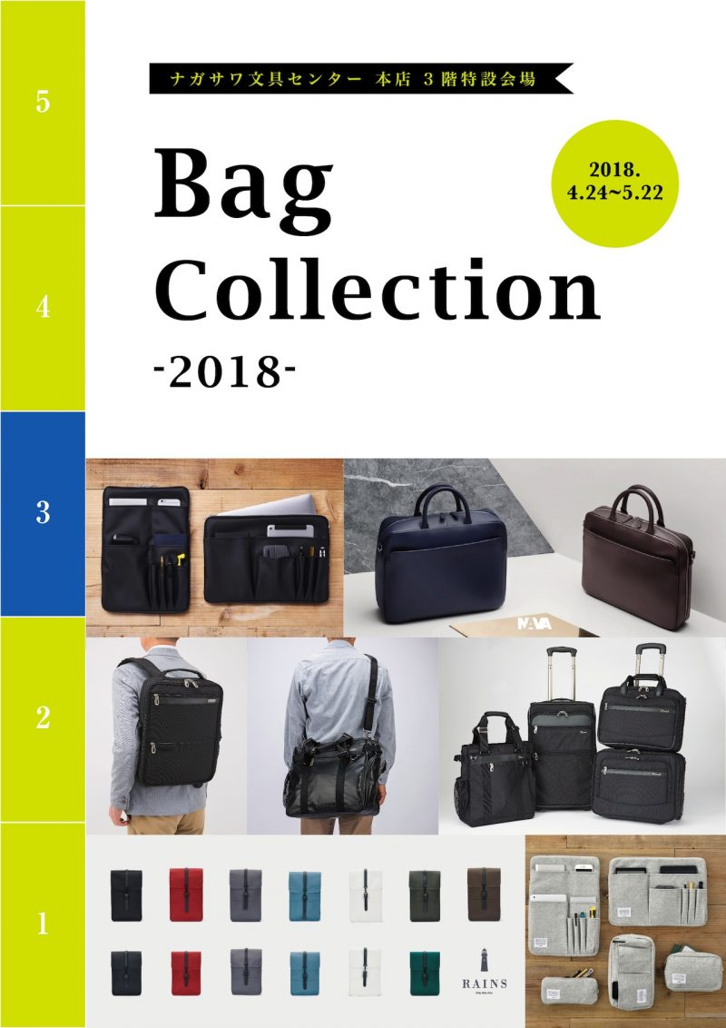 Bag Collection 2018 開催中!| ナガサワ文具センター 本店