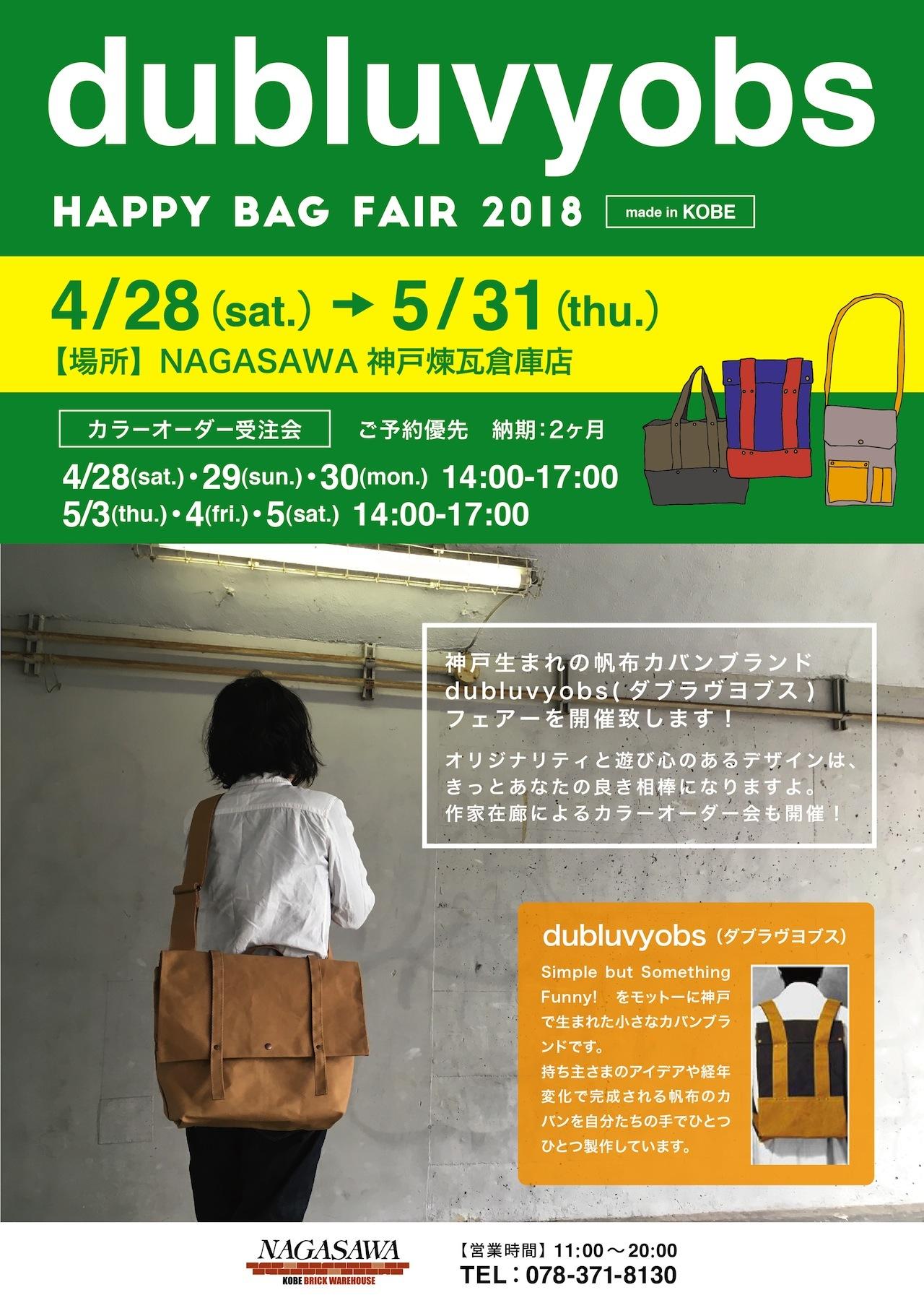 dubluvyobs(ダブラヴヨブス)バッグコレクション2018   NAGASAWA神戸煉瓦倉庫店