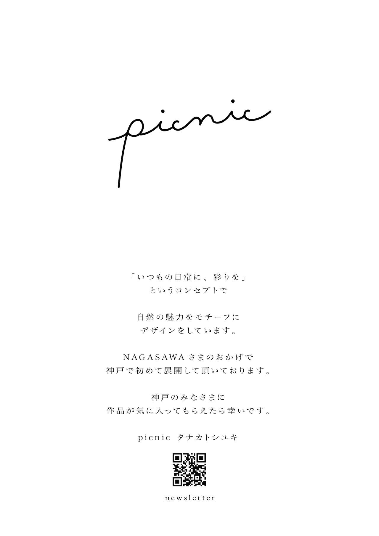 """話題の作家(デザイナー)""""ピクニック""""神戸初上陸!!iPhoneケースやブックカバー・ハンカチなど日常使う物を彩り豊かに!"""