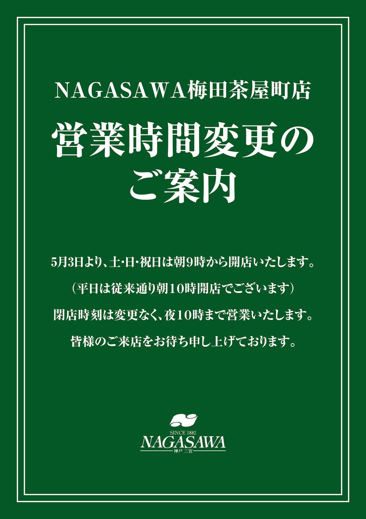 NAGASAWA梅田茶屋町店 営業時間変更のお知らせ