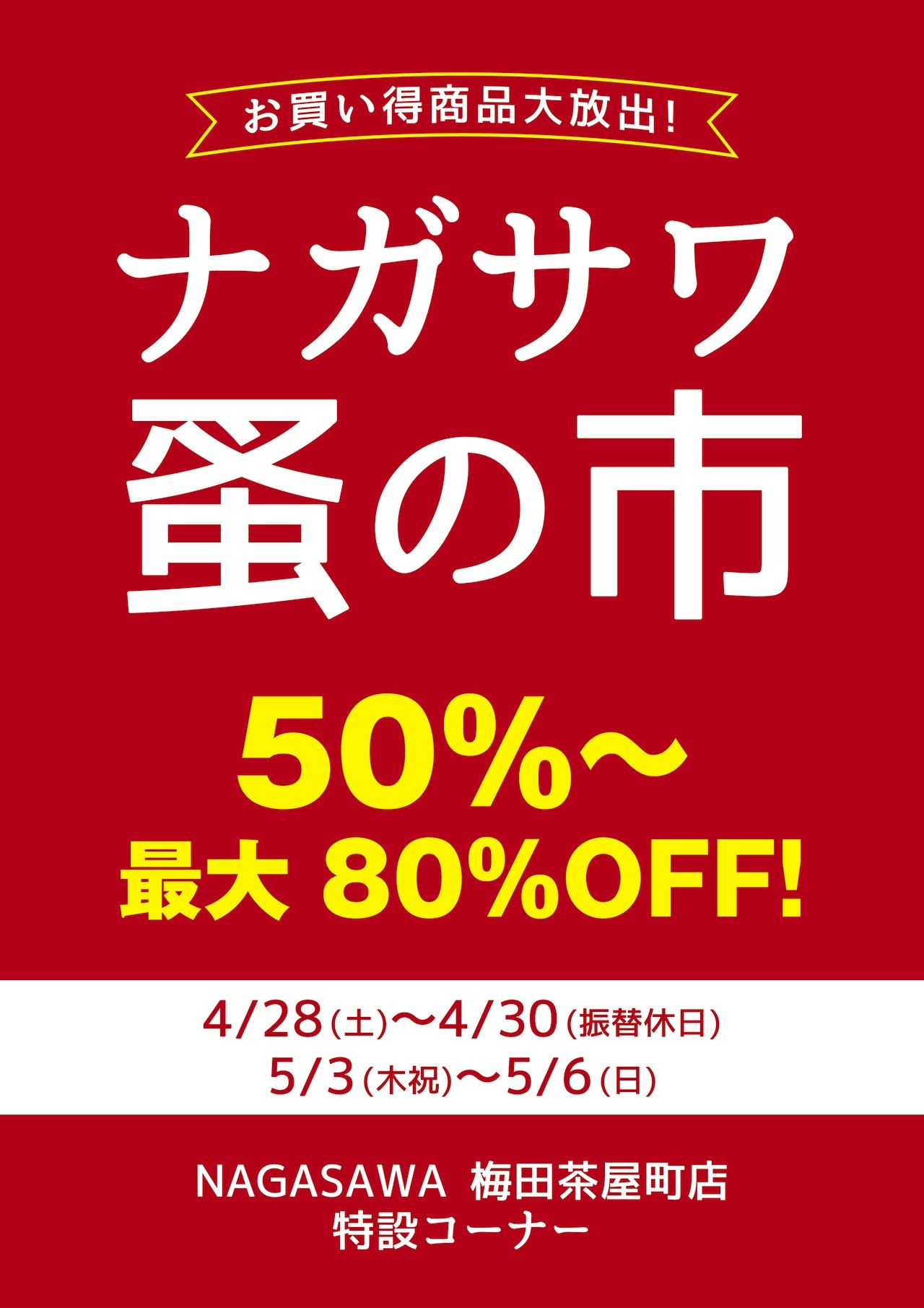 最大80%OFF!蚤の市を梅田茶屋町店で開催!