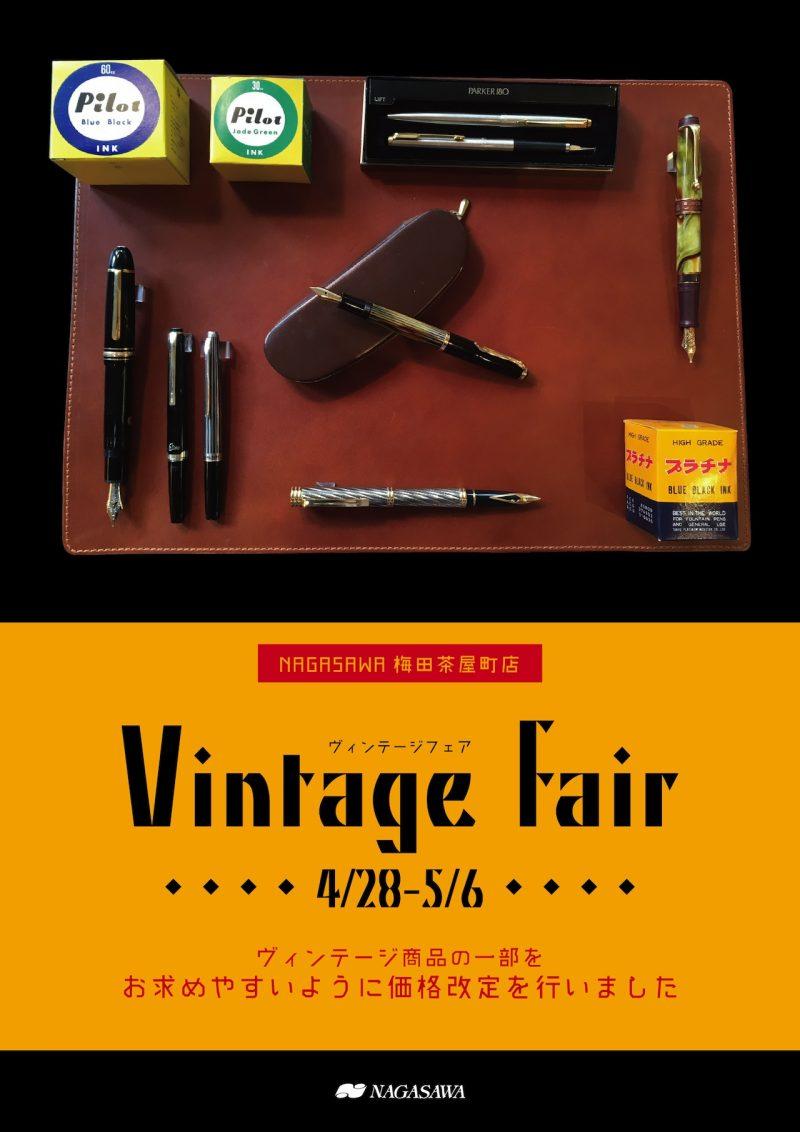 ヴィンテージ万年筆Fair | NAGASAWA 梅田茶屋町店