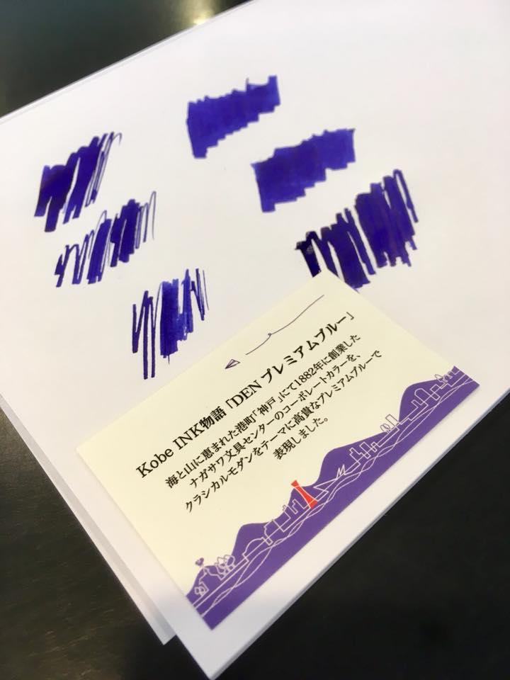 Kobe INK物語 「DENプレミアムブルー完成」