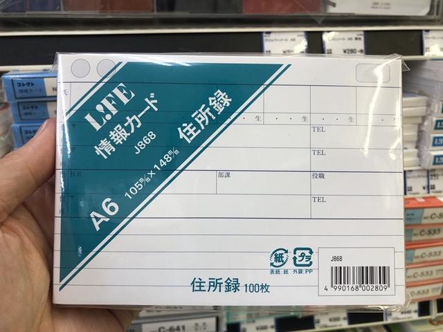 『情報カード』はとにかく万能です!使い方は自由なんです!!