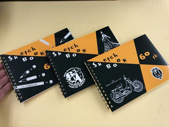 マルマン 図案スケッチブック 60周年おめでとうございます!